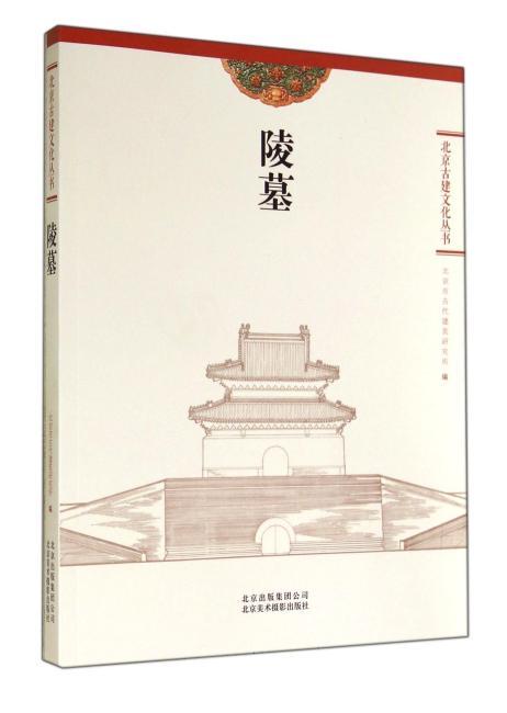 北京古建文化丛书——陵墓