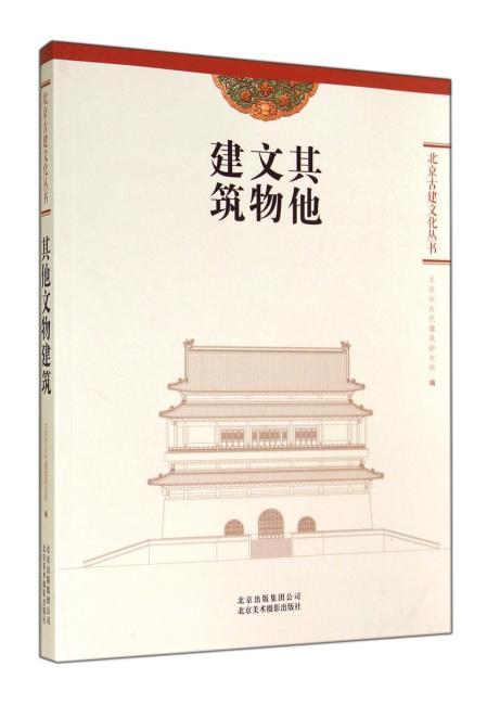 北京古建文化丛书——其他文物建筑