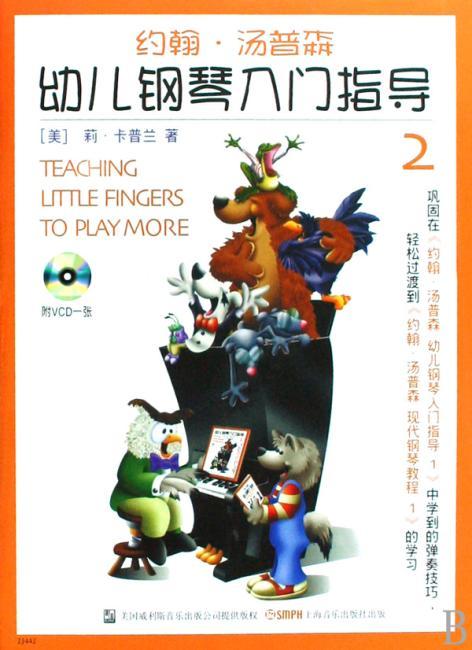 约翰·汤普森幼儿钢琴入门指导(彩色版)2 (附DVD一张)