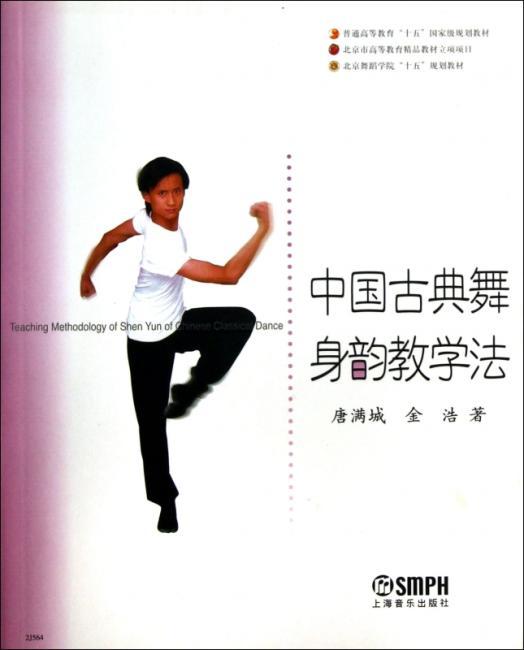 中国古典舞身韵教学法(修订版)