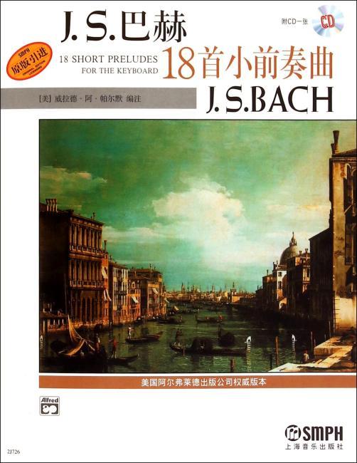 巴赫18首小前奏曲(附CD一张)