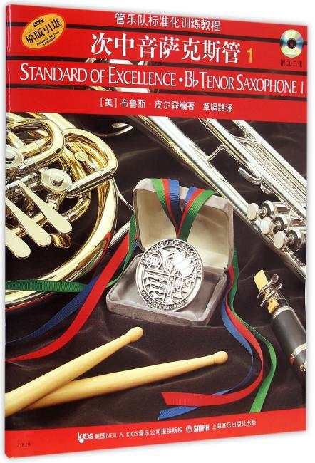 管乐队标准化训练教程:次中音萨克斯管1(附光盘)