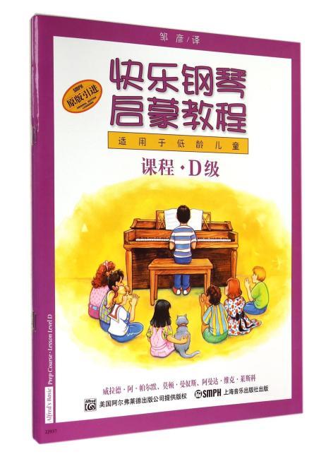 快乐钢琴启蒙教程D级