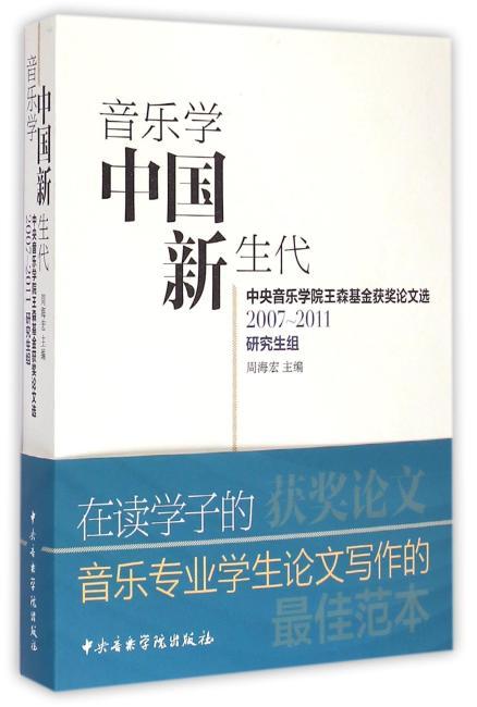 音乐学中国新生代-中央音乐学院王森基金获奖论文选(研究生组)