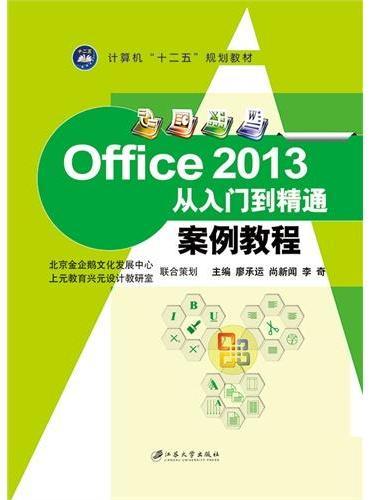 Office 2013从入门到精通案例教程