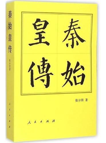 秦始皇传(平)—历代帝王传记