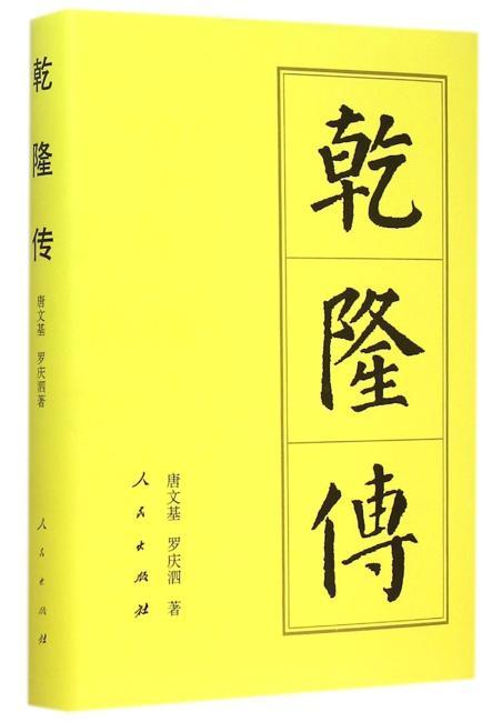 乾隆传(精)—历代帝王传记