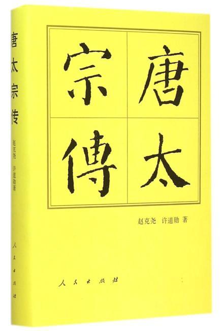 唐太宗传(精)—历代帝王传记