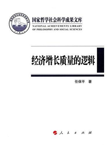 经济增长质量的逻辑(国家哲学社会科学成果文库)(2014)