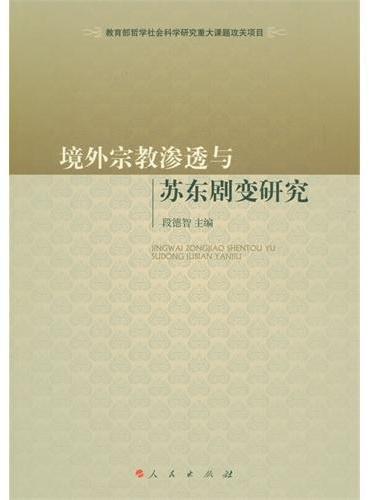 境外宗教渗透与苏东剧变研究