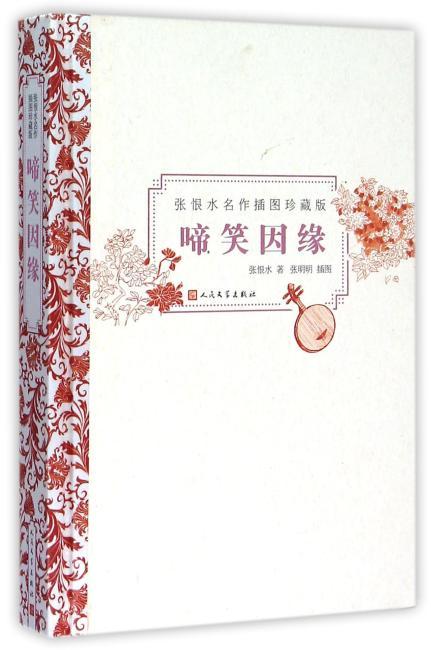 啼笑因缘(插图珍藏版)