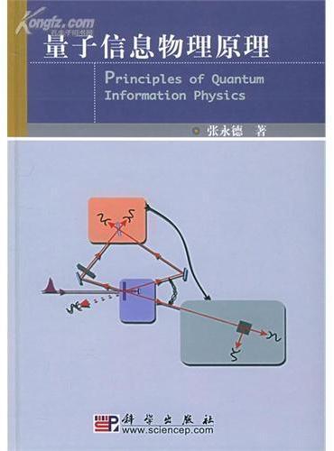 量子信息物理原理