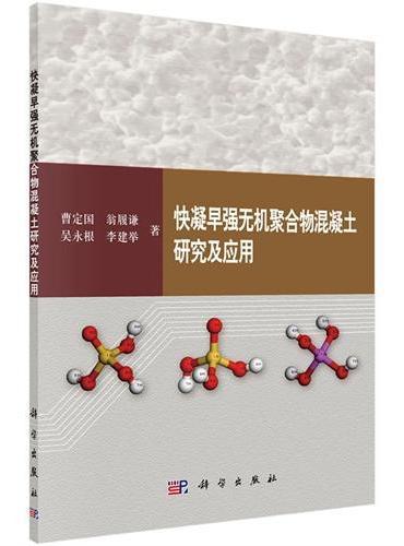 快凝早强无机聚合物混凝土研究及应用