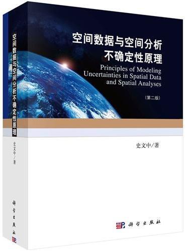 空间数据与空间分析不确定性原理(第二版)