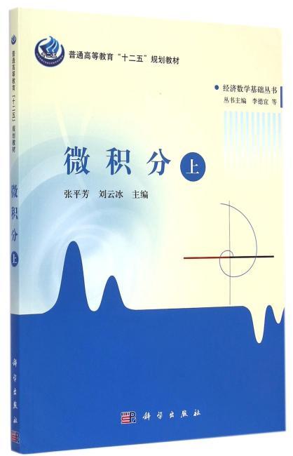 微积分(上)