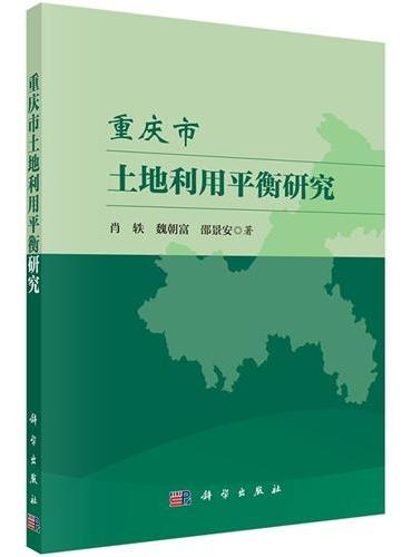 重庆市土地利用平衡研究