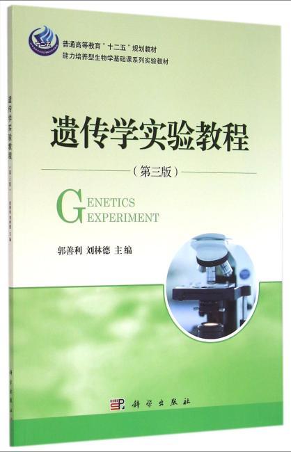 遗传学实验教程(第三版)
