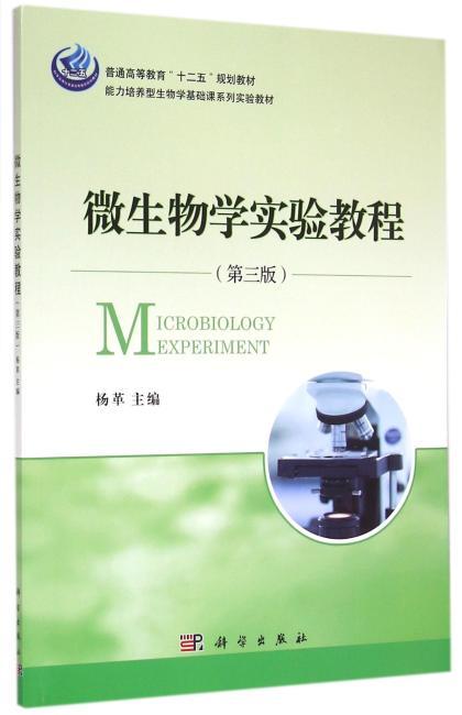 微生物学实验教程(第三版)