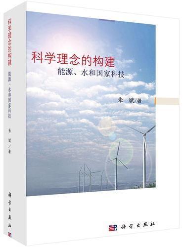 科学理念的构建——能源、水和国家科技