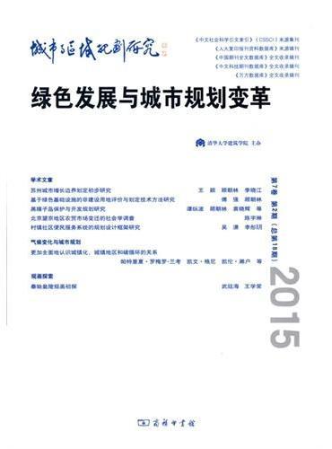城市与区域规划研究(第7卷第2期,总第18期):绿色发展与城市规划变革
