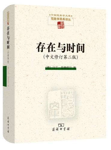 存在与时间(中文修订第二版)