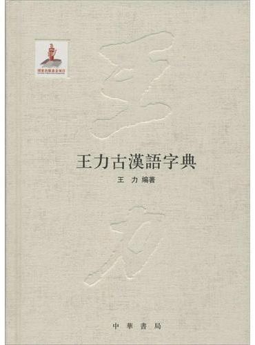 王力古汉语字典(第二十五卷)——国家出版基金项目