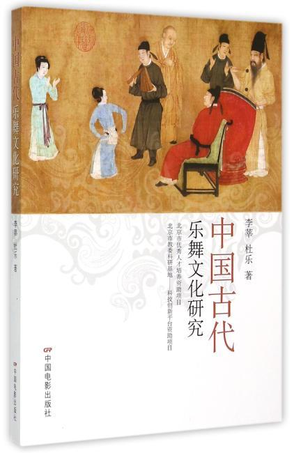 中国古代乐舞文化研究