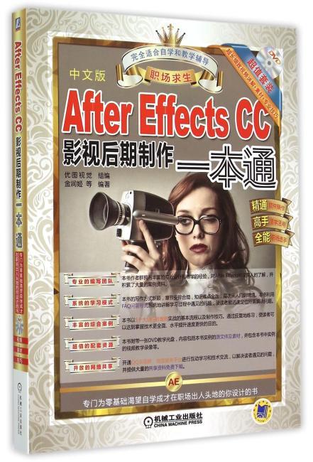 After Effects CC影视后期制作一本通