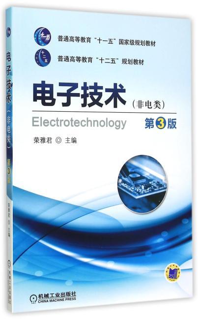 电子技术(非电类)第3版
