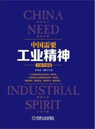 中国需要工业精神(全新升级版)