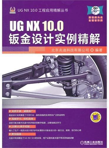 UG NX 10.0钣金设计实例精解