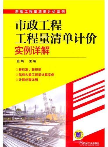 市政工程工程量清单计价实例详解