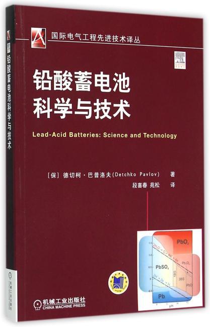 铅酸蓄电池科学与技术