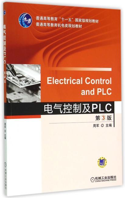 电气控制及PLC 第3版