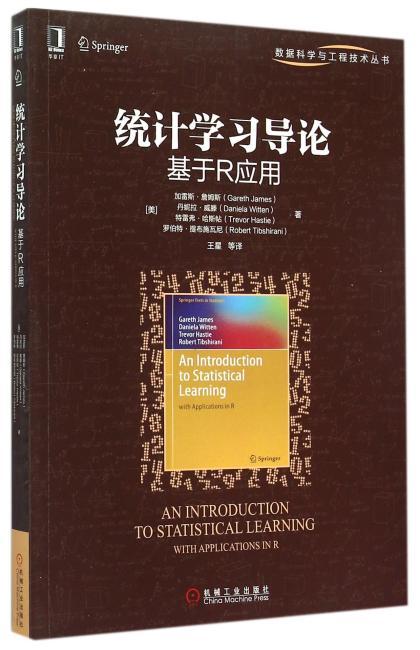统计学习导论 基于R应用(统计学习领域专家执笔,机器学习的最佳入门教材、优秀的R语言入门读物)