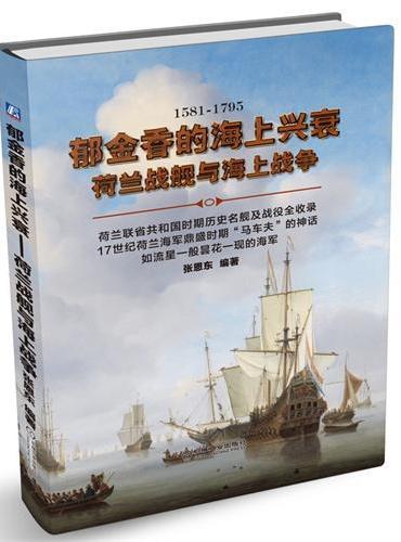 郁金香的海上兴衰 荷兰战舰与海上战争
