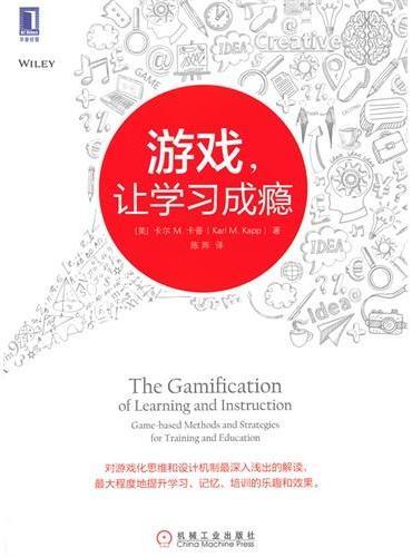 游戏,让学习成瘾(对游戏化思维和设计机制最深入浅出的解读,最大程度地提升学习、记忆、培训的乐趣和效果)