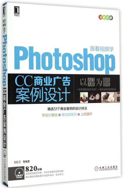 跟着视频学Photoshop CC商业广告案例设计(适合完全自学的技术手册,视频教学、超值套餐)