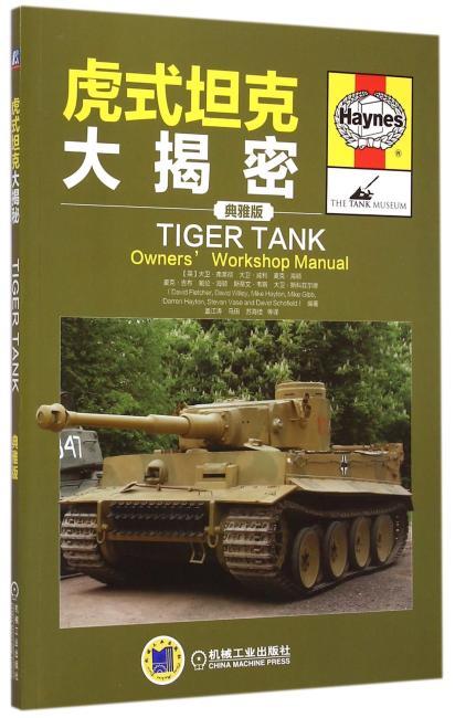 虎式坦克大揭秘(典雅版)