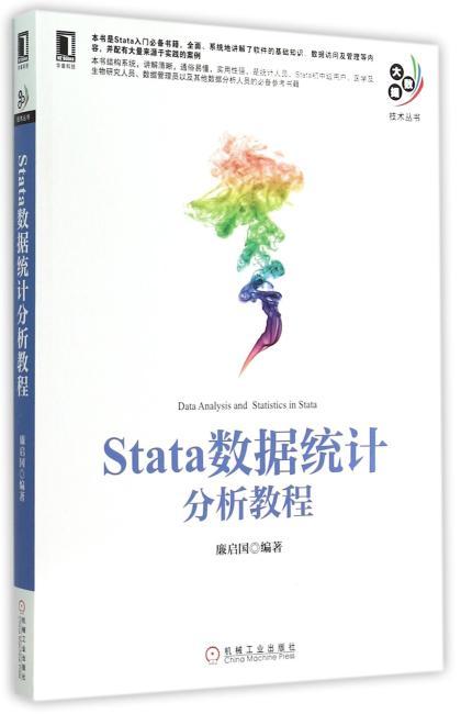 Stata数据统计分析教程(Stata入门必备书籍,全面、系统讲解软件的基础知识、数据访问及管理等内容,并配有大量来源于实践的案例)