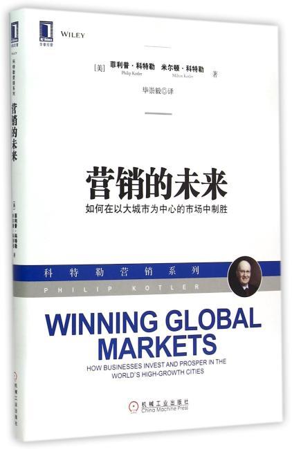 """营销的未来:如何在以大城市为中心的市场中制胜(""""现代营销学之父""""菲利普?科特勒关于城市发展经济和营销战略的跨界创新之作,为中国城市发展和跨国公司走向全球市场提供了系统的分析和新的洞见与范式)"""