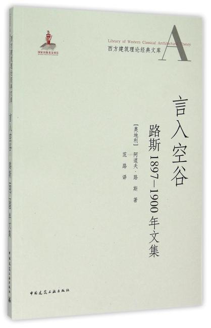 言入空谷:路斯1897-1900年文集