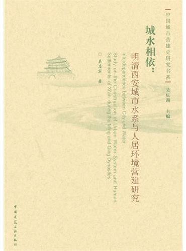 城水相依:明清西安城市水系与人居环境营建研究