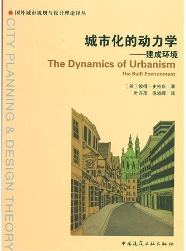 城市化的动力学---建成环境