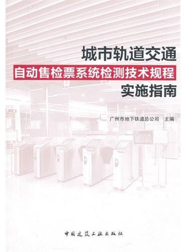城市轨道交通自动售检票系统检测技术规程实施指南