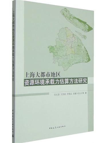 上海大都市地区资源环境承载力估算方法研究