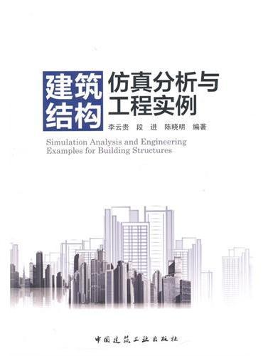 建筑结构仿真分析与工程实例