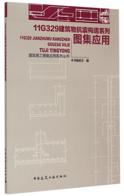 11G329建筑物抗震构造系列图集应用