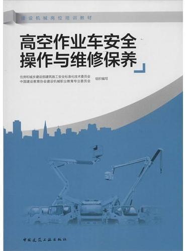 高空作业车安全操作与维修保养