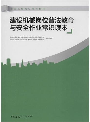 建设机械岗位普法教育与安全作业常识读本